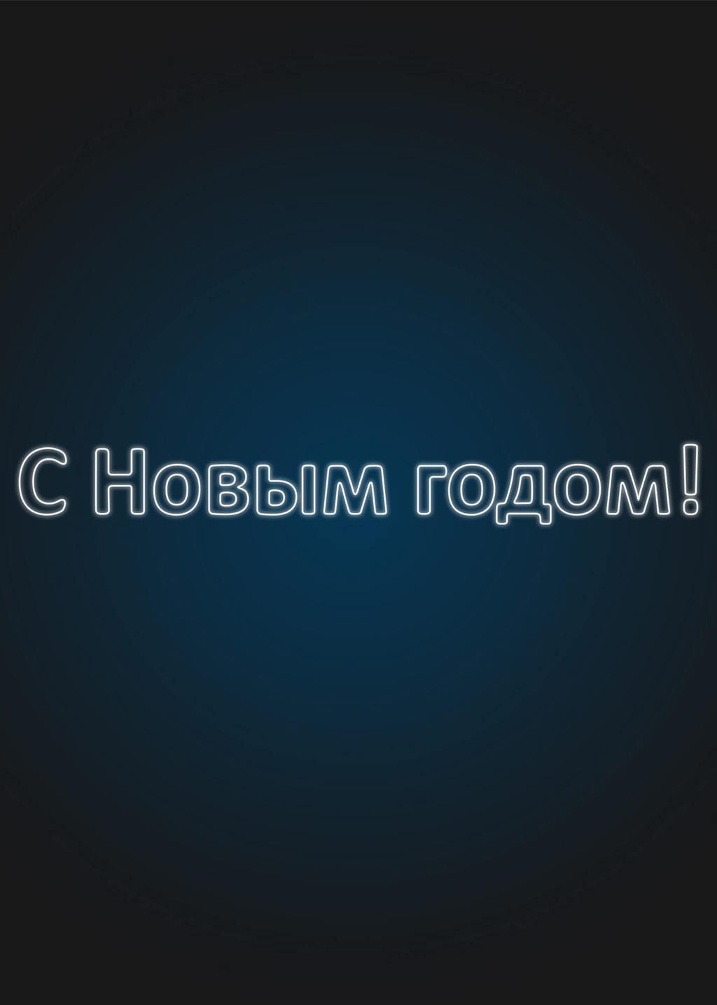Светодиодная надпись - С НОВЫМ ГОДОМ
